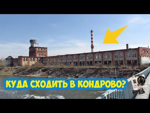 КОНДРОВО  - Топ 5 самых интересных мест/для туристов