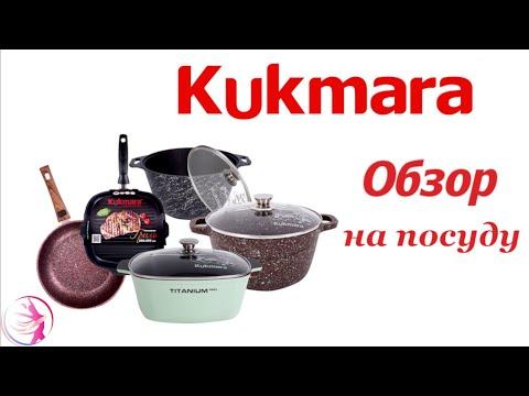 Посуда Кукмара (Kukmara) обзор. Обзор на кастрюлю и сковороду от Kukmara.