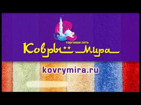 Ковры мира - палас за 1090 рублей - YouTube