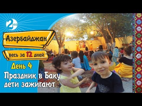#8. Праздник в Баку. Дети зажигают. День 4. Весь Азербайджан за 12 дней. Регистрация в Азербайджане