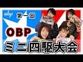 【ミニ四駆】第一回OBPミニ四駆大会!