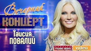 Вечерний Концерт - Таисия Повалий ✬ Концертная Программа Украина. Голос. Душа ✬ 2008 год