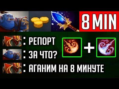 видео: 8 МИН АГАНИМ + ФАСТ ОКТАРИН | ogre dota 2