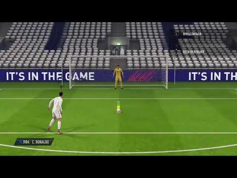 КАК БИТЬ И ОТБИВАТЬ ПЕНАЛЬТИ В ФИФА 18