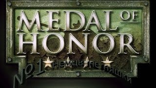 Medal of Honor Allied Assault (Немцы не няшки) №1