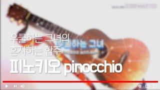 [그녀의 우쿨렐레] 69. 피노키오 pinocchio