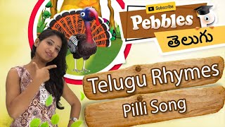 Kids Action Songs in Telugu | Telugu Rhymes For Children | Pilli Song with Action |Telugu song video
