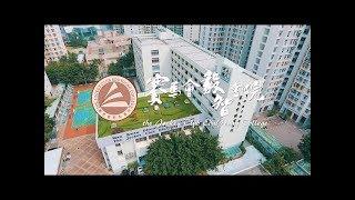 Publication Date: 2017-10-18 | Video Title: 賽馬會毅智書院簡介(英文字幕)