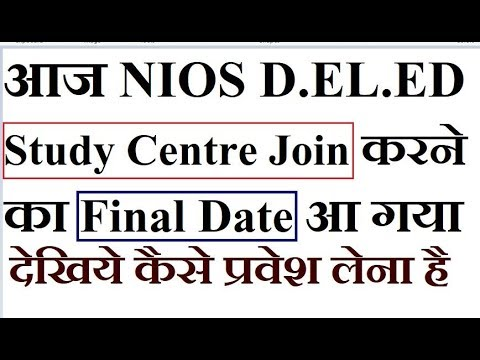 NIOS D.EL.ED Study Centre Final Date of Joining, No entry after that