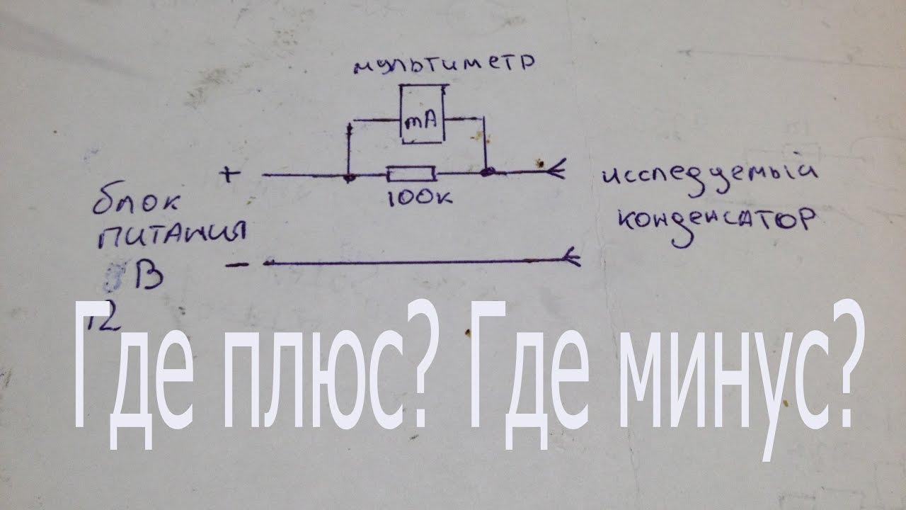 1.Как узнать полярность оксидного-электролитического конденсатора.
