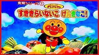 【知育ゲーム】ビーナ アンパンマン すききらいないこげんきなこ アニメ anpanman anime game thumbnail
