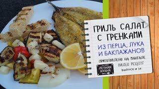 Гриль салат с гренками к рыбе жаренной на углях Видео рецепт овощи на гриле