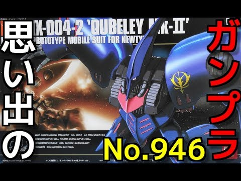 946 1/144 AMX-004-2 キュベレイMk-Ⅱ   『HG UNIVERSAL CENTURY』