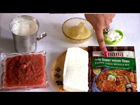 पनीर टिक्का मसाला #बनाने में सबसे आसान #Paneer Tikka Masala Recipe #Real Kitchen