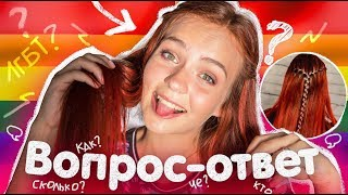 ВОПРОС-ОТВЕТ🔥Красные Волосы 👩❤️👩 Мое отношение к ЛГБТ