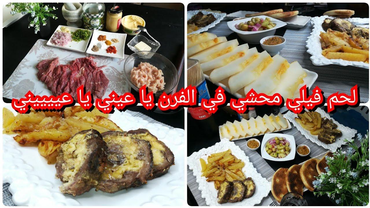 اللهم ادمها نعمة و احفظها من الزوال فيلي لحم محشي🤤😉😜 من مطبخ ديلخ سهام