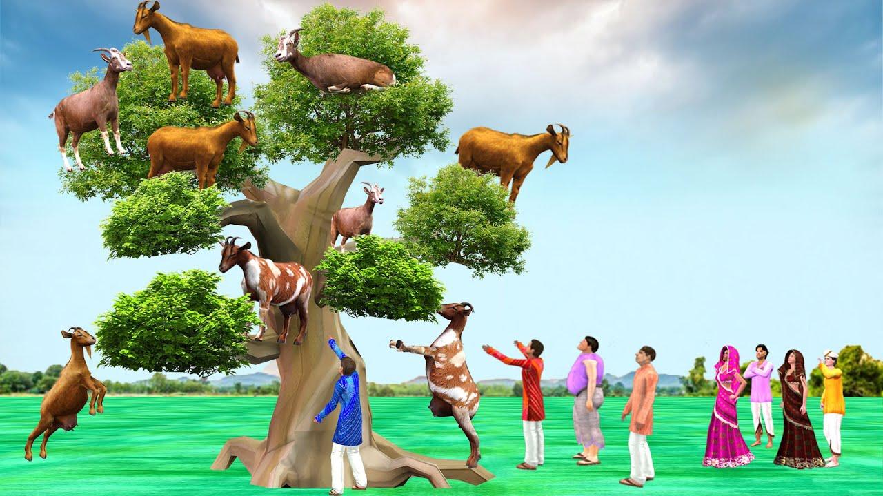 जादुई पेड़ और बकरीवाला हिंदी काहनिया Magical Tree & goat Hindi kahaniya Fun Hindi Videos