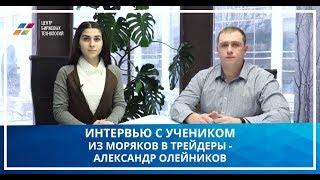 Смотреть Интервью с учеником: из моряков в трейдеры - Александр Олейников онлайн