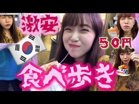韓国のローカル市場で激安グルメ食べ歩き