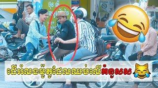 ដើរកន្លងម៉ូតូដែលឈប់លើគំនូសពណ៌ស Part II 😂 Khmer Prank 2018