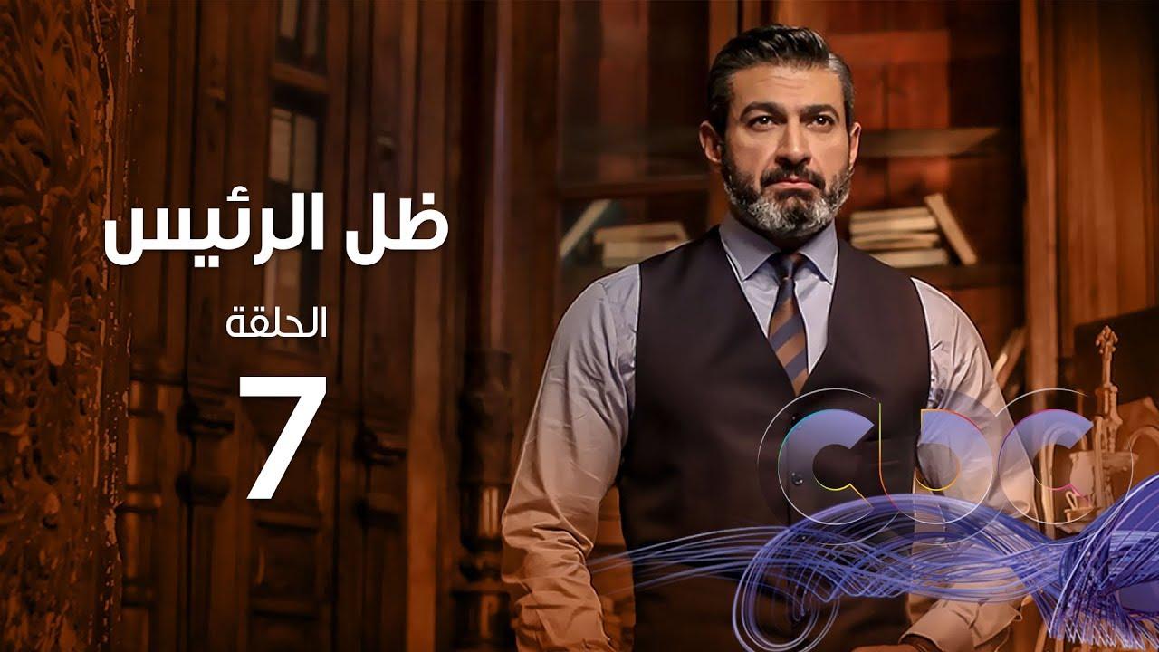 Zel Al Ra'es Episode 07 | مسلسل ظل الرئيس| الحلقة السابعة
