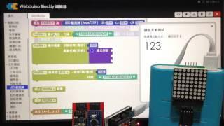 Webduino - 秒數區段顯示器 ( LED 點矩陣 )