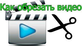 Как обрезать видео в программе Sony Vegas / нарезка видео(Помогло видео? Подпишись и поставь лайк! Короткие, понятные, обучающие видео ролики, в программе Sony Vegas Pro..., 2014-02-12T19:07:43.000Z)