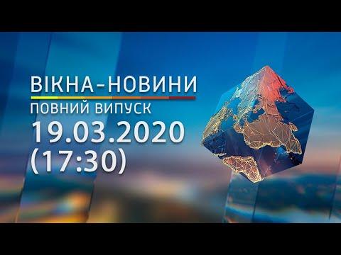 Вікна-новини. Выпуск от 19.03.2020 (17:30)   Вікна-Новини
