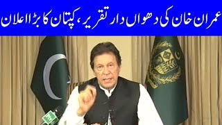 PM Imran Khan Speech Today | 21 June 2019 | Dunya News