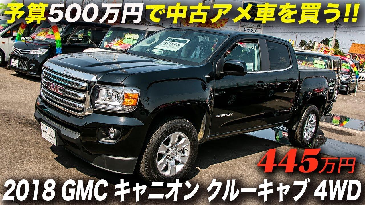 ミッドサイズのピックアップトラックの中でも圧倒的な存在感!|2018年型 GMC キャニオン クルーキャブ 4WD