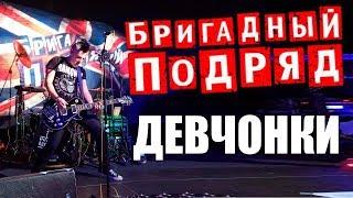 БРИГАДНЫЙ ПОДРЯД - ДЕВЧОНКИ (г.Орёл) LIVE