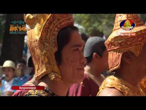 ស្តេចអុក អង្គរសង្រ្គាន 2017🎭Angkor Sankran 2017 King of Chess Cambodia 2017