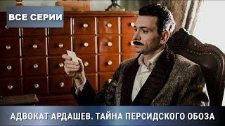 ПРЕМЬЕРА 2020! Адвокат Ардашев. ТАЙНА ПЕРСИДСКОГО ОБОЗА. Все Серии Подряд! Детектив, экранизация