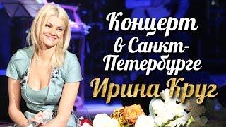Ирина КРУГ - Концерт в Санкт-Петербурге /FULL HD
