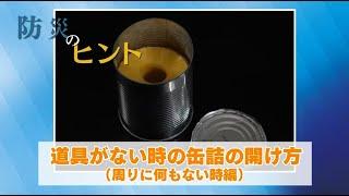 道具がない時の缶詰の開け方【防災のヒント】