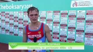 Денис Кудрявцев. Командный Чемпионат Европы по легкой атлетике