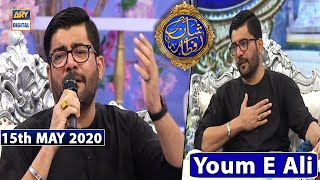 Shan-e-Iftar | Youm E Ali - Meer Hassan Meer | 15th May 2020