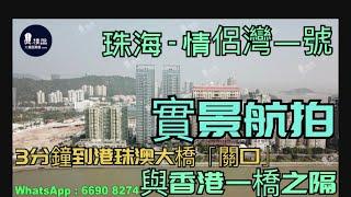 情侶灣一號|3分鐘到港珠澳大橋關口|與香港一橋之隔|情侶路海濱公園長廊