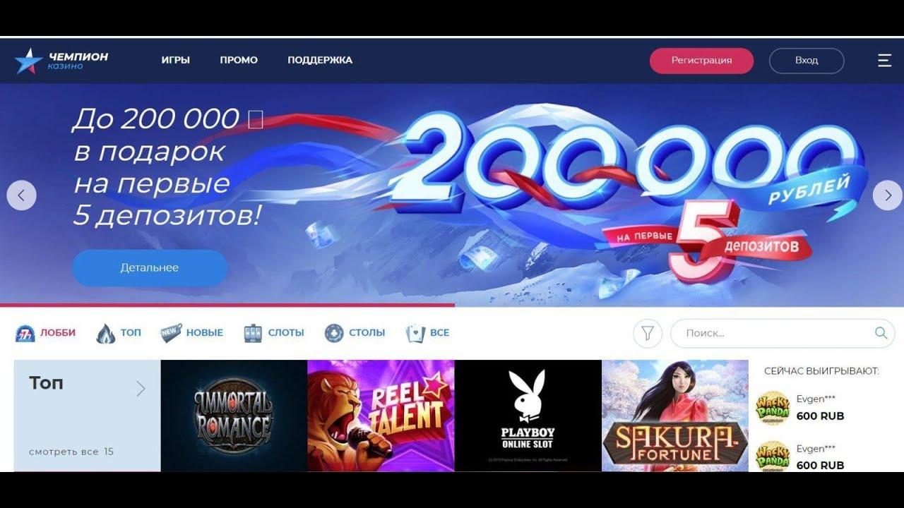 Обзор Казино Вулкан Чемпион |  Новое Казино Чемпион (Casino Champion): Обзор