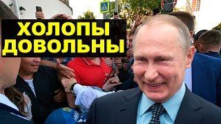 Восторг жителей при виде Путина