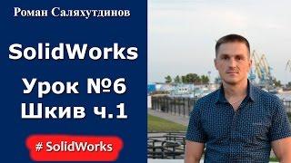 SolidWorks. Урок. Модель Шкив. Часть 1