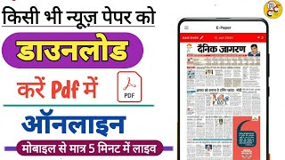न्यूज़ पेपर डाउनलोड करें Pdf में|| How to download newspaper online|| Dainik Jagran epaper download screenshot 3