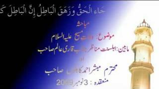 Ahmadi ( vs)Suni munazra part(9/20) (. topic of Death of Jesus )
