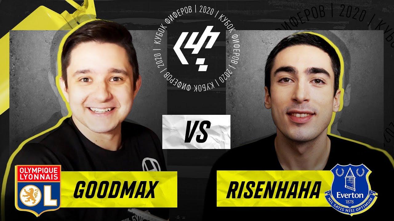КУБОК ФИФЕРОВ 2020 | GOODMAX vs. risenHAHA - 1/8 ФИНАЛА