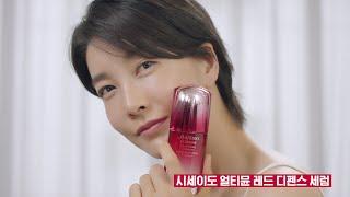 Shiseido 2020 시세이도 x 진서연 l 얼티뮨…
