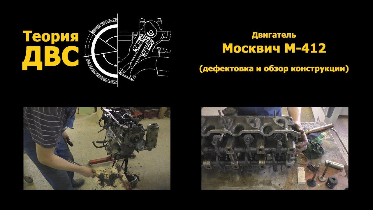 Теория ДВС: Двигатель Москвич М-412 (дефектовка и обзор ...