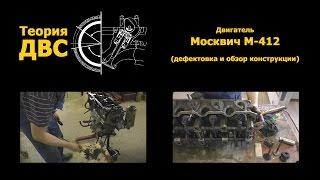 Теория ДВС: Двигатель Москвич М-412 (дефектовка и обзор конструкции)