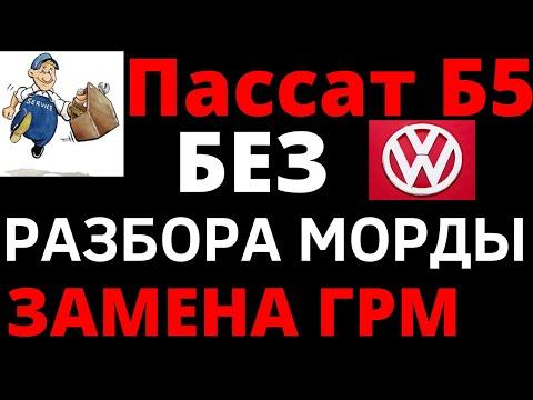 Фольксваген Пассат Б5 1.9 тди замена ремня ГРМ. БЕЗ РАЗБОРА МОРДЫ !!