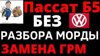 Замена ремня ГРМ Фольксваген Пассат б5 1.9 тди. БЕЗ РАЗБОРА МОРДЫ !!