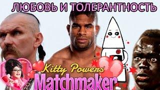 Kitty powers - любовь и толерантность (черные / лесбиянки / хохолки / геи / бисексуалы)